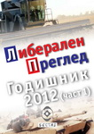 cover librev yearbook 2012 1 thmb