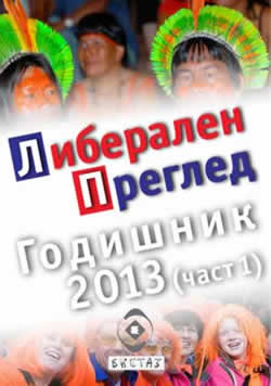 Librev Yearbook 2013 1 cover thmb