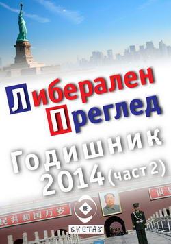 Librev Yearbook 2014 2 cover thmb big