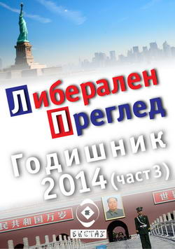 Librev Yearbook 2014 3 cover thmb big