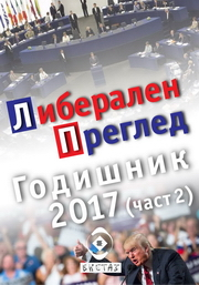 Librev Yearbook 2017 2 Cover thmb big