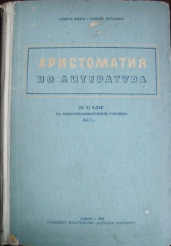 literature eduacation 1955-2
