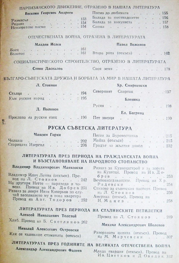 literature eduacation 1955-3