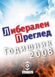 Librev Yearbook 2008 cover thmb