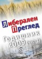 Librev Yearbook 2009 1 cover thmb