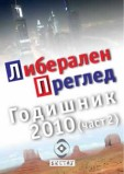 Librev Yearbook 2010 2 cover thmb