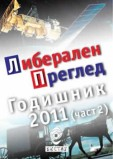 Librev Yearbook 2011 2 cover thmb