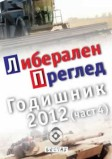 Librev Yearbook 2012 4 cover thmb
