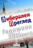 Librev Yearbook 2014 1 cover thmb