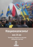 Librev Nationalism cover thmb big