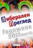 Librev Yearbook 2013 3 cover thmb
